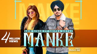 Manke (Official Video) AKM Singh Ft Shipra Goyal | Laddi Gill| New Punjabi Songs 2020 | Jass Records