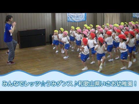 「みんなで踊ろうレッツ☆うみダンス!」和歌山県いさお幼稚園 日本財団 海と日本PROJECT in 和歌山県 2018