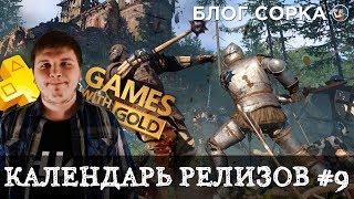 ВО ЧТО ПОИГРАТЬ В ФЕВРАЛЕ? / НОВИНКИ И ИГРЫ ПО ПОДПИСКЕ (PS PLUS, GAMES WITH GOLD)