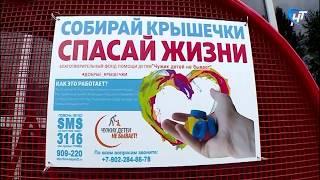 В Новгороде стартовала акция по сбору пластиковых крышечек