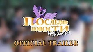 """""""Последние новости брони-культуры"""", официальный трейлер"""