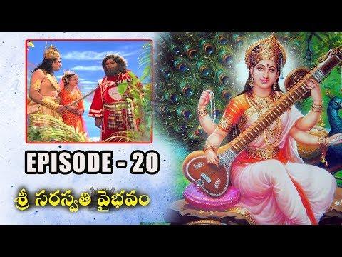 Basara Saraswathi Vaibhavam Serial Episode 20 | Devotional Serial | B. Srinivasa Reddy