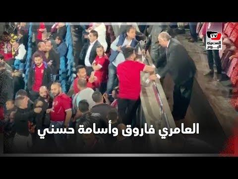 الجماهير تلتقط الصور التذكارية مع العامري فاروق وأسامة حسني في مباراة الأهلي وصن داونز