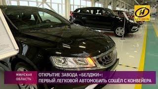 Президент Беларуси принял участие в открытии завода «БелДжи» под Борисовом