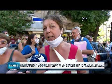 Μηνύσεις υγειονομικών σε βάρος διοικητών νοσοκομείων   02/09/2021   ΕΡΤ
