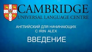 Английский язык с 0 за 5 часов легко и просто с Irin Alex. Введение.