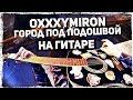Oxxxymiron - Город под подошвой на гитаре (Acoustic Cover by Музыкант Вещает)