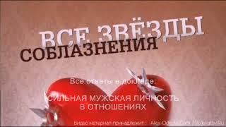 Alex Odessa - трейлер к мастерклассу - Мужская Личность в Соблазнении
