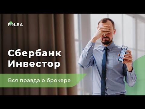 Демура сапунов. о надежности российских брокеров