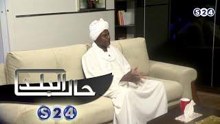 د. تاج السر مصطفى ج5 - صالون سودانية - حال البلد