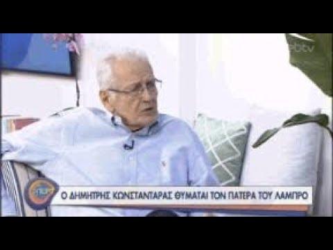 Ο Δημήτρης Κωνσταντάρας μιλάει για τον πατέρα του, Λάμπρο | 26/06/2020 | ΕΡΤ