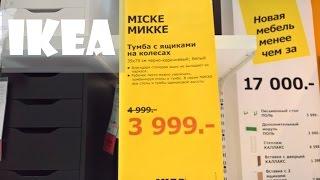 IKEA РАСПРОДАЖА / МАЙ 2017 / Офелия