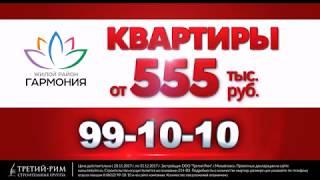 Специальное предложение - квартиры в ЖР «Гармония» от 555 т.р.