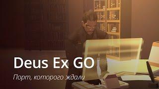 Deus Ex GO - порт, которого ждали