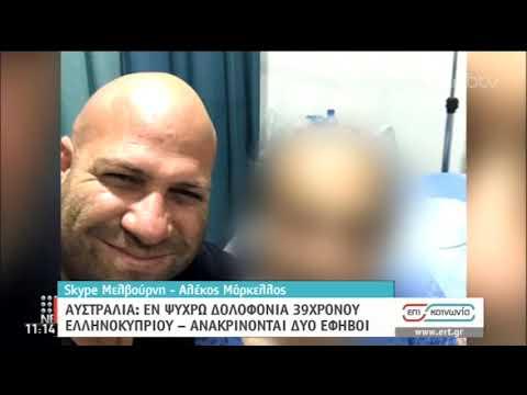 Αυστραλία : Εν ψυχρώ δολοφονία 39χρονου Ελληνοκυπρίου – Ανακρίνονται δυο έφηβοι | 26/05/2020 | ΕΡΤ