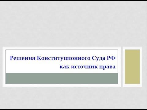 9. Law Review. Решения Конституционного Суда РФ как источники права
