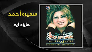 تحميل اغاني سميرة احمد - عايزه ايه | Samira Ahmed - Ayza Eih MP3