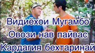 Мугамбо БЗ дздид Капиданш нав 😂😂😂 2019
