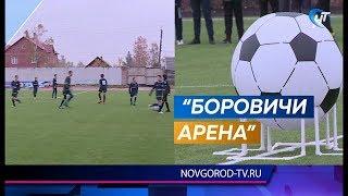 В Боровичах появился первый футбольный стадион с искусственным покрытием
