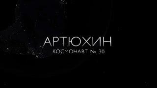 """""""Артюхин. Космонавт №30"""". Документальный фильм."""