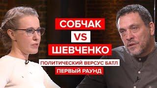 Собчак против Шевченко. Политический версус батл