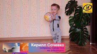 """Телеканал ОНТ и зрители помогают нуждающимся малышам, Фонд """"Шанс"""", """"Юнихелп"""""""