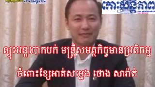 Koh Santepheap Daily - Khmer Radio - 10 December 2014