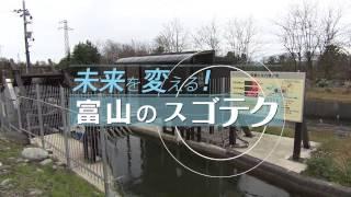 水力王国富山の挑戦~未来を変える!富山のスゴテク~|COOLCHOICE:富山県