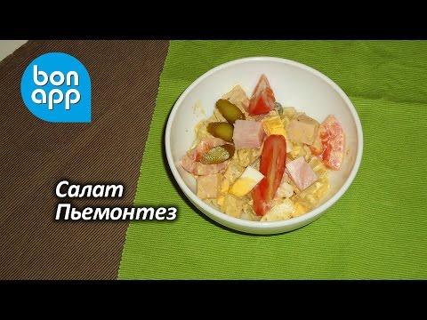 Средиземноморский салат пьемонтез (Salade piemontaise) - Оригинальные рецепты