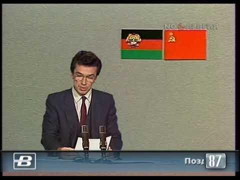 Афганистан. День независимости. Поздравительная телеграмма 18.08.1987