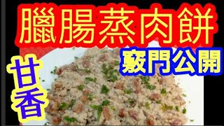 Classic Family Recipe: Steamed Minced Pork Patty with Chinese Sausages🥢Aromatic😋 Great Texture😋