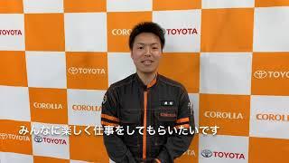 Be A Member Of Team COROLLA~自動車整備士編~