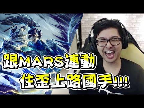 【Dinter】特哥趙信與MARS上野連動!屁孩本能專捅嘴砲玩家?!