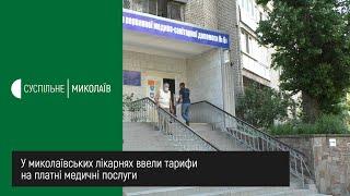В больницах Николаева уже действуют тарифы на медуслуги: что будет за деньги, а что — бесплатно?