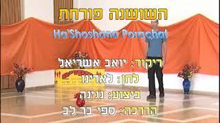 Ha Shoshana Porachat (Israel)