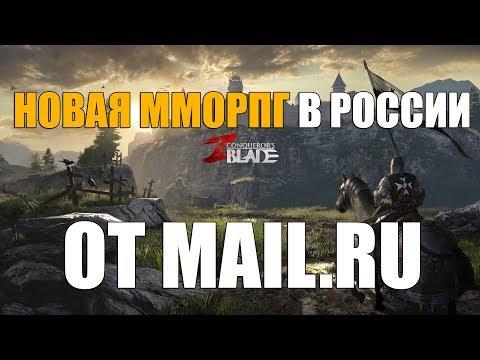 НОВАЯ ММОРПГ В РОССИИ ОТ MAIL.RU - CONQUEROR'S BLADE видео