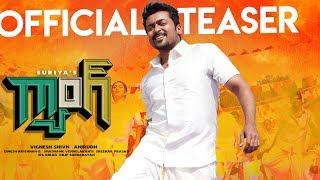Gang Official Telugu Teaser | Suriya