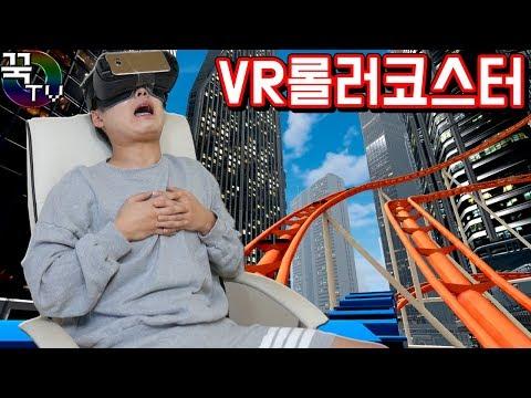 VR 롤러코스터타기ㅋㅋㅋㅋ (멀미주의) 꿀잼 [ 꾹TV ]