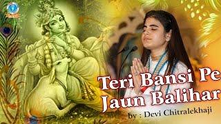 Teri Bansi Pe Jaun Balihar Pujya Devi Chitralekhaji