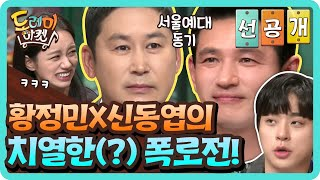 SUB Amazing Saturday EP119 Hwang Jung-min, Park Jung-min