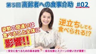第5回 高齢者への食事介助#02 菊谷先生×上条百里奈さん