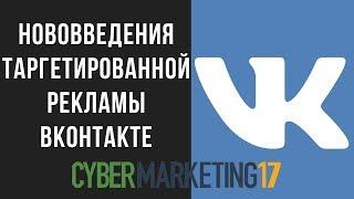 Нововведения таргетированной рекламы ВКонтакте. Конференция Cybermarketing 2017. Николай Смирнов