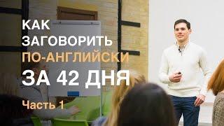 Как заговорить по-английски за 42 дня. Иван Бобров. Часть 1