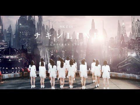 『チキンLINE』 PV ( #SKE48 )