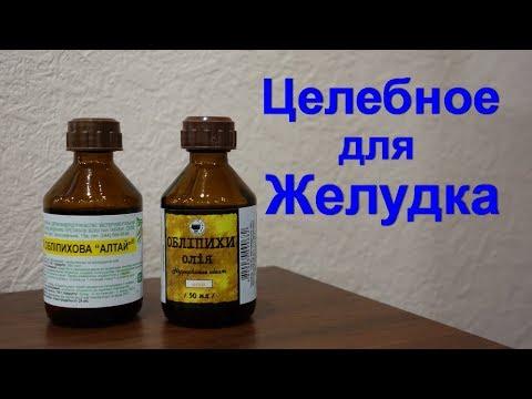 Как пить и принимать облепиховое масло при проблемах с желудком. Гастрит. Язва. Если болит желудок