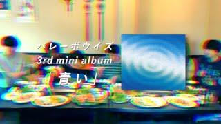バレーボウイズ / 3rd mini album「青い」全曲トレーラー