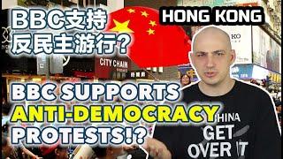 ✖️Hong Kong! BBC Supports Anti-Democracy Protests!?