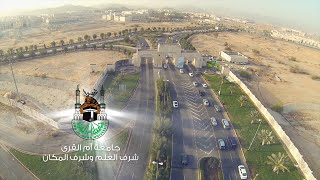 جامعة أم القرى - شرف الزمان وشرف المكان - ١٤٣٦ هـ