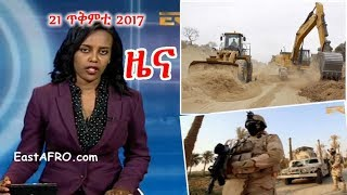 Eritrean News ( October 21, 2017) |  Eritrea ERi-TV