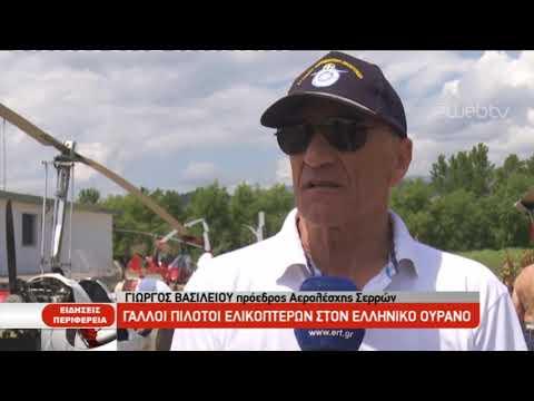 Γάλλοι πιλότοι ελικοπτέρων στον ελληνικό ουρανό   21/05/2019   ΕΡΤ